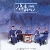 Unknown - Guangdong Music in Book Titles
