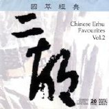 Unknown - Chinese Erhu Favourites [Vol 2]