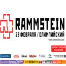 Rammstein - Live At Olimpiyskiy, Moscow, 2010-02-28
