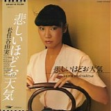 Yumi Matsutoya 松任谷由実 - The Gallery in my Heart LP (Kanashi Ihodoo Tenki) 悲しいほどお天気