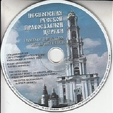 The United Choir of The Holy Trinity- St. Sergius Lavra and of the Moscow Theolo - Hymns of the Russian Orthodox Church